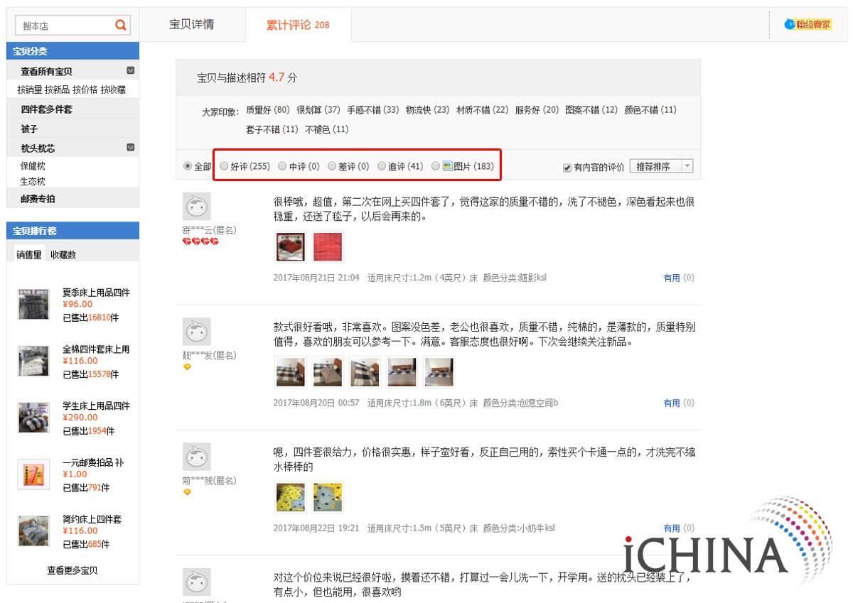 đánh giá của người mua hàng trước trên taobao